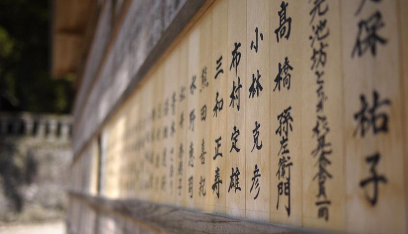 Escritura japonesa sobre madera