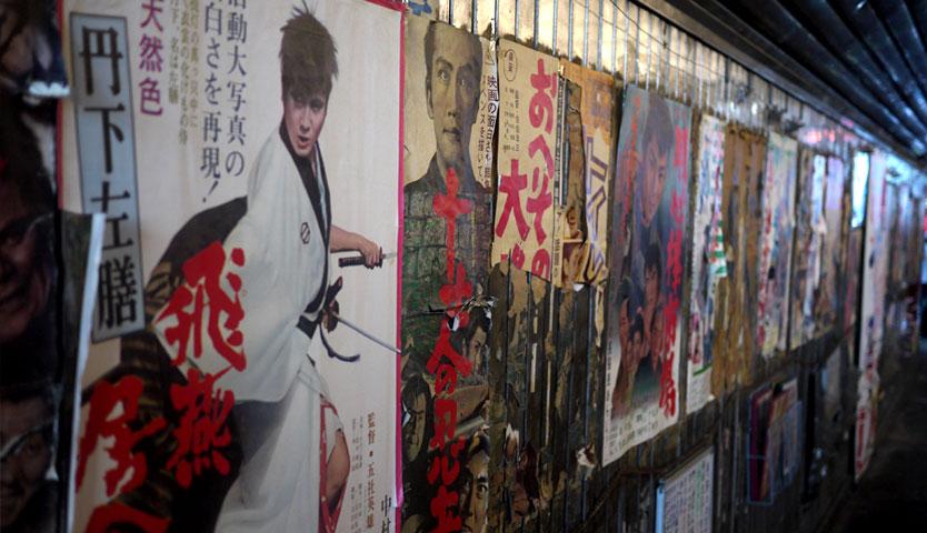 Posters de cine japonés