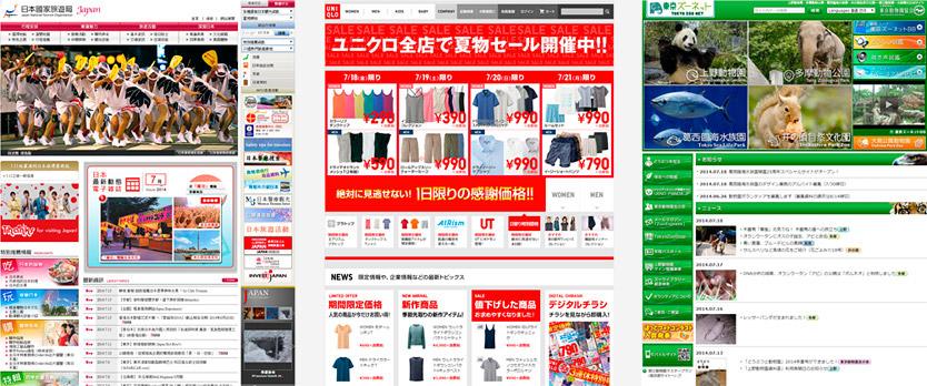 Webs japonesas
